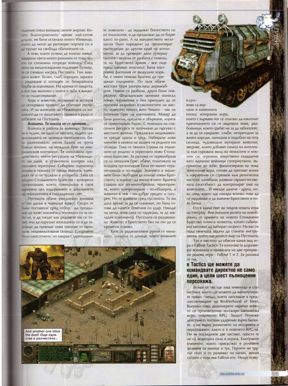 Gamer's Workshop Fallout Tactics review BG
