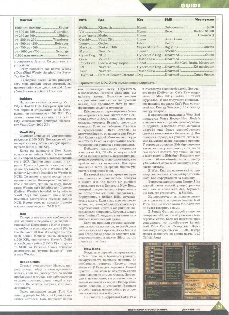 Game World Navigator Fallout 2 guide RU